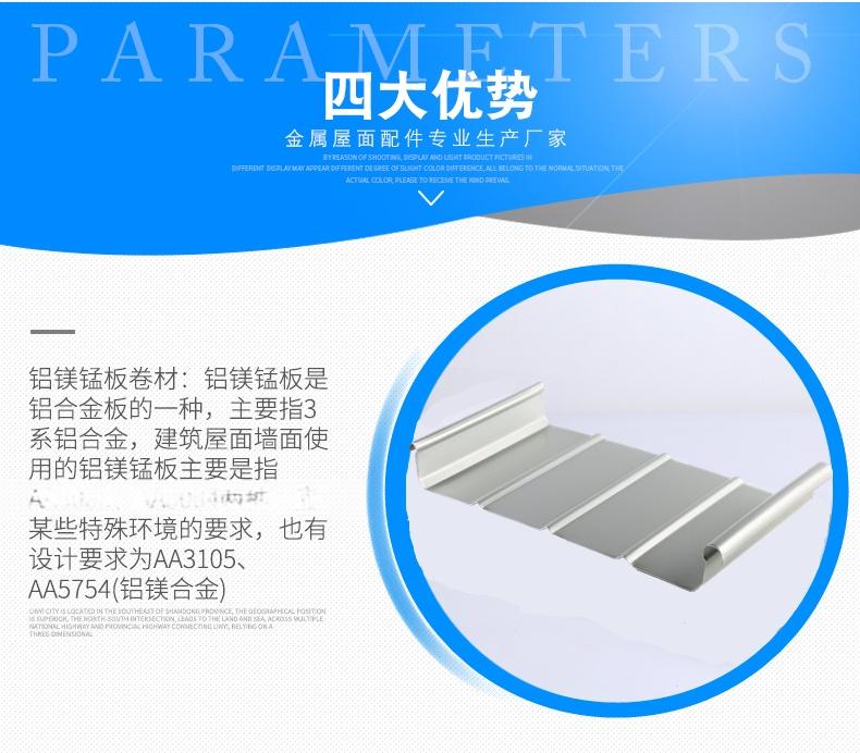 8鋁鎂錳板_09.jpg