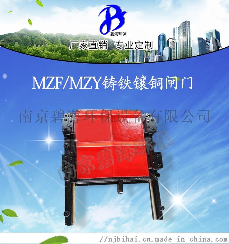 优质环保设备铸铁镶铜方闸门 启闭机 圆闸门等79229745