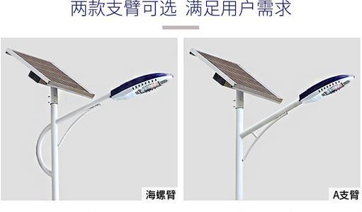 海螺臂太阳能路灯2.jpg