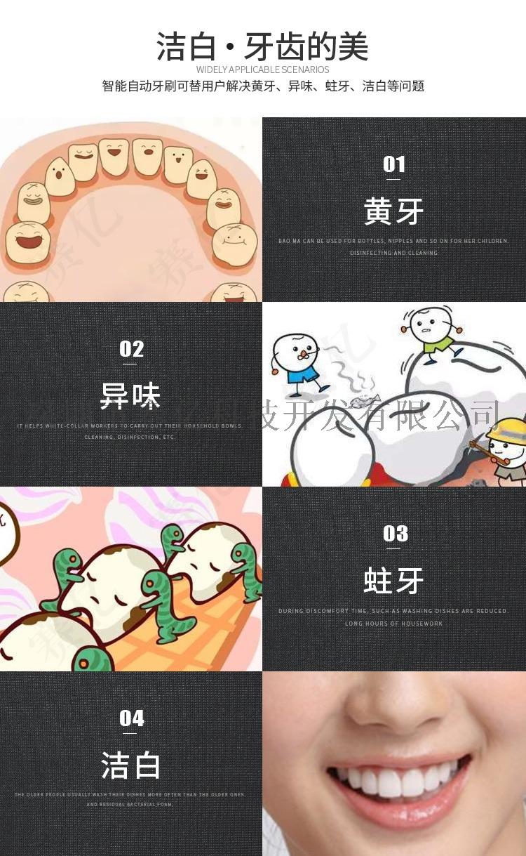 自動牙刷方案開發_15.jpg