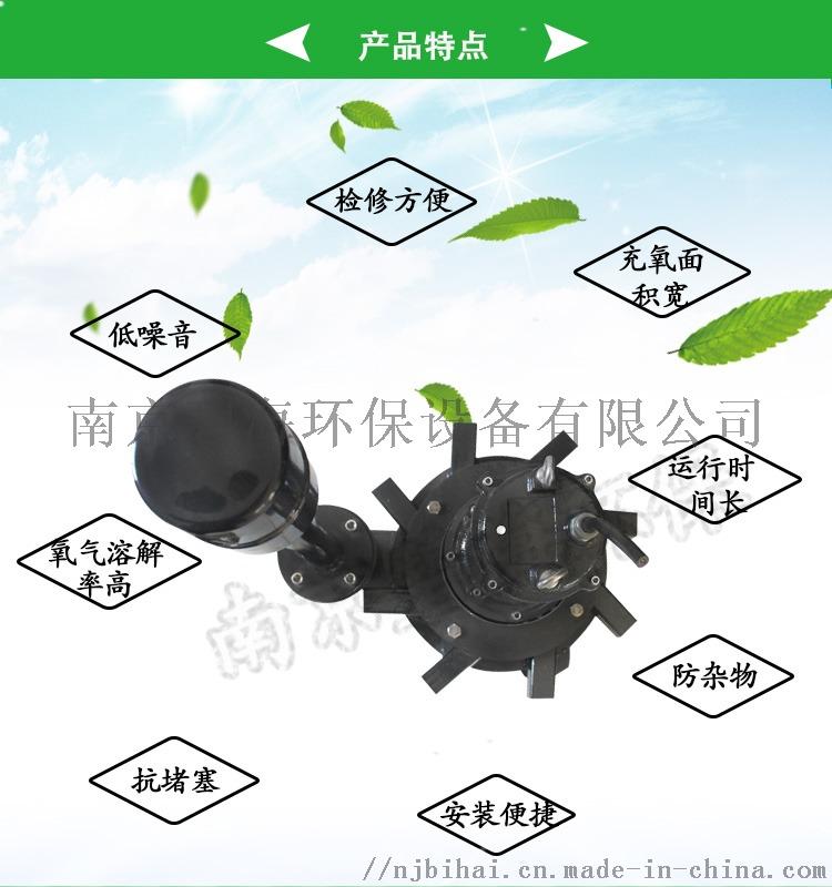 全面曝气机 多向曝气机 曝气搅拌机79002625