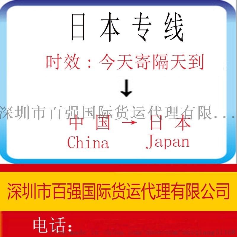 日本专线.jpg