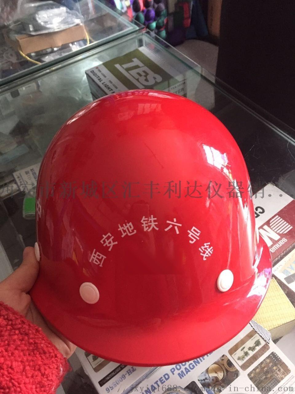 西安哪余可以買到工地安全帽18992812558812191642