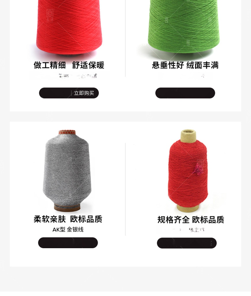羊绒混纺纱_20.jpg
