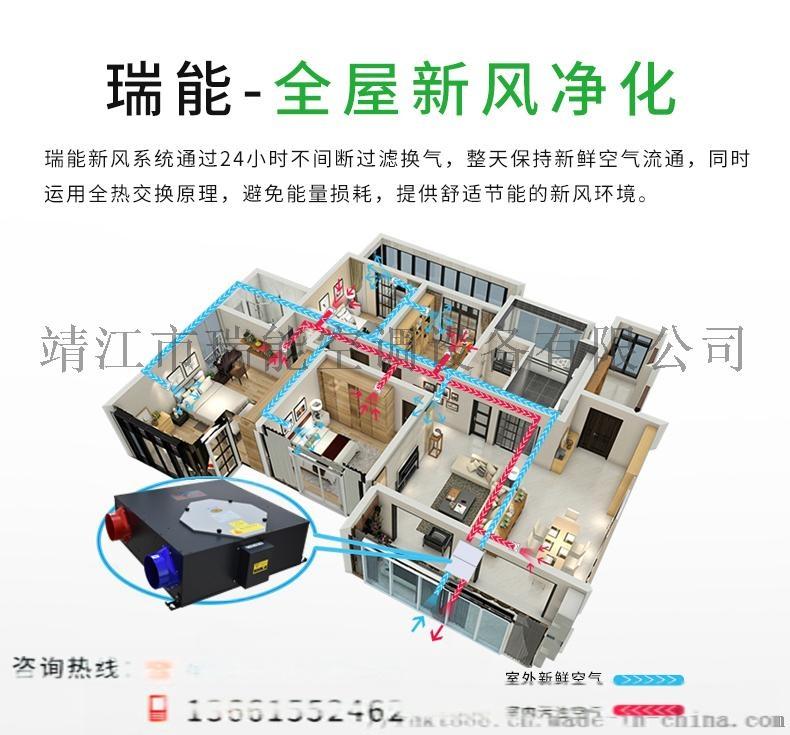 江苏瑞能新风系统家用全热交换器PM2.5净化新风机103662402