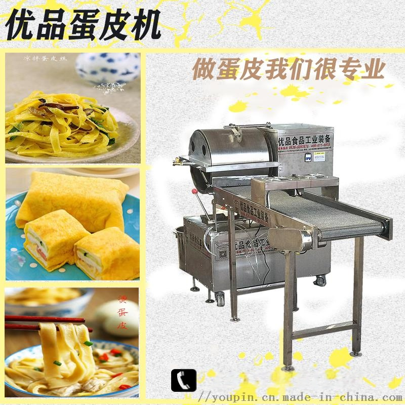 全自动方形 圆形小型蛋饺机830632952