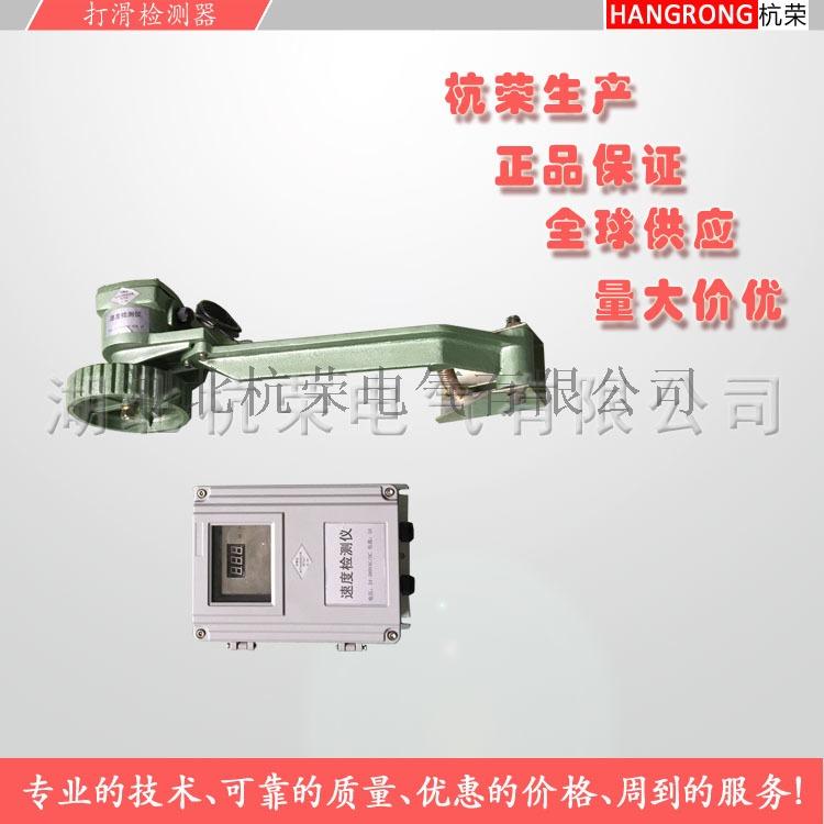 DH-SA数显速度检测仪8.jpg