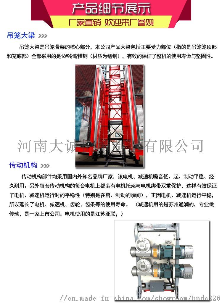 供应变频施工升降机 双笼变频施工电梯105538635