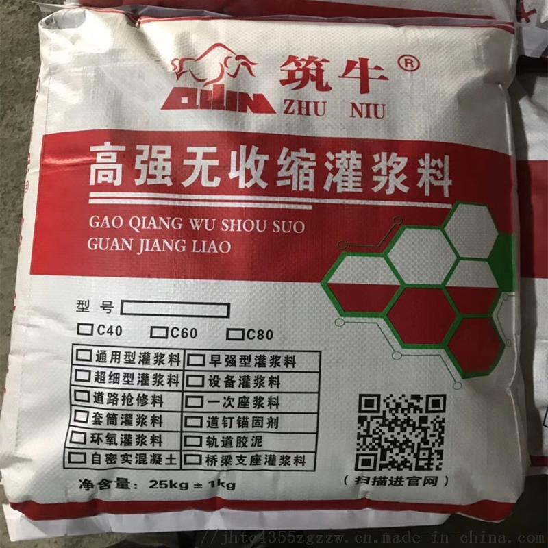 C40灌浆料 设备基础二次灌浆料厂家869720715