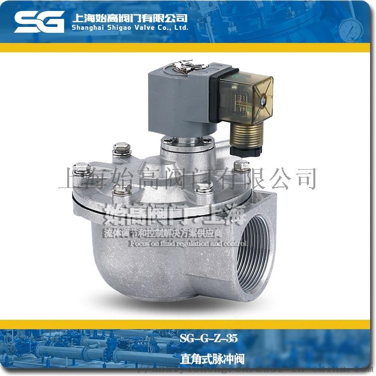 SG-G-Z-15直角式脉冲阀3.jpg