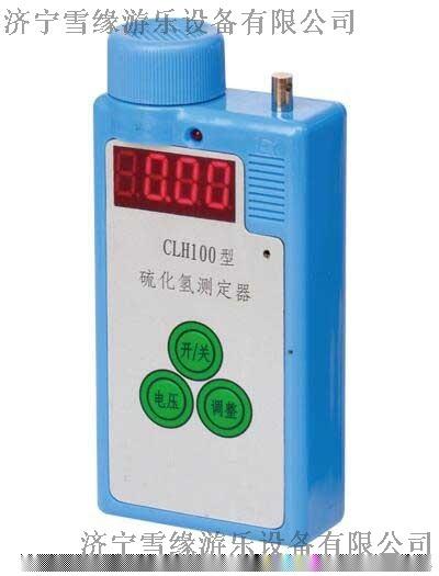 CLH100硫化氢测定器.jpg