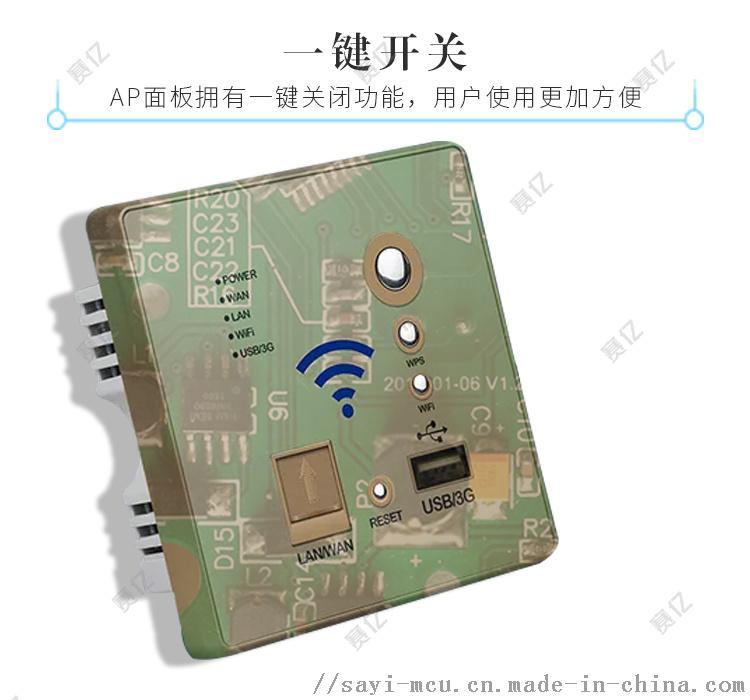 無線路由器插座方案開發_06.jpg