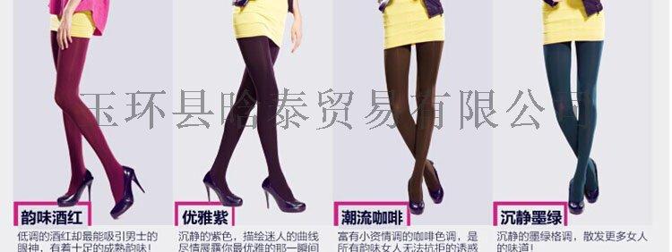 彩色丝袜3