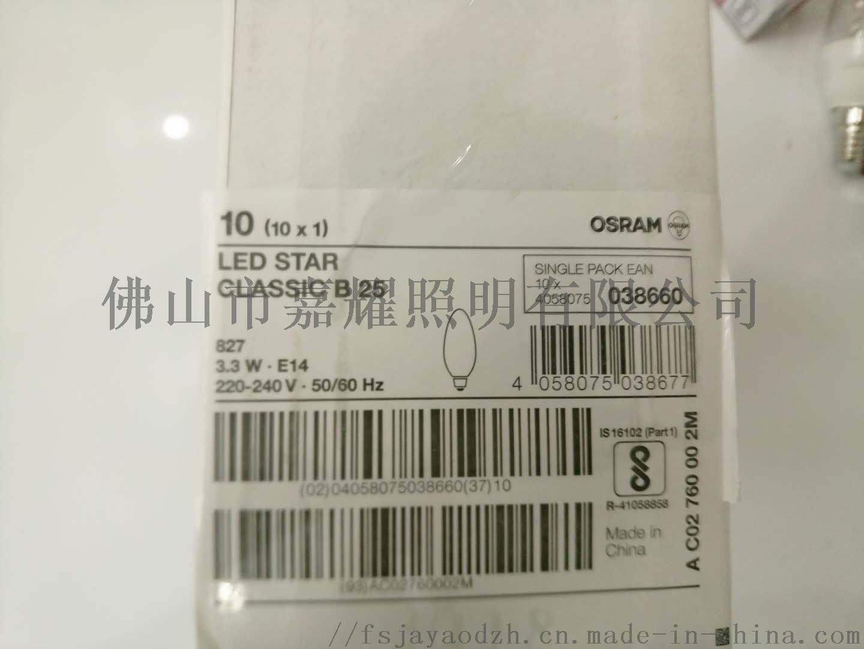 歐司朗3.3W尖泡7.jpg