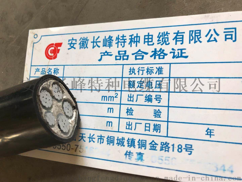 安徽长峰特种电缆GG22/5*16铠装电缆厂家855099885