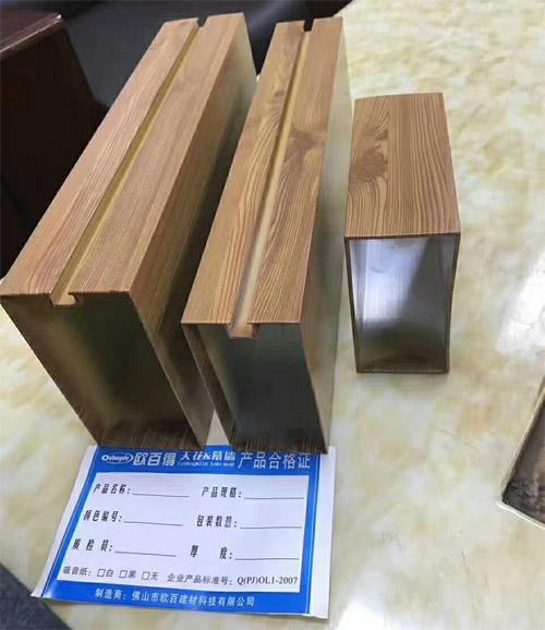 木纹铝方通 木纹型材铝方通 木纹铝型材.jpg