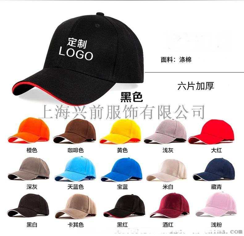 上海帽子定做、工作帽、鸭舌帽、广告帽、棒球帽116453862