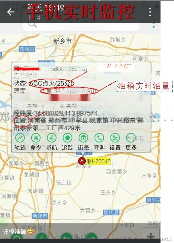 河南南陽油量監控系統102505822