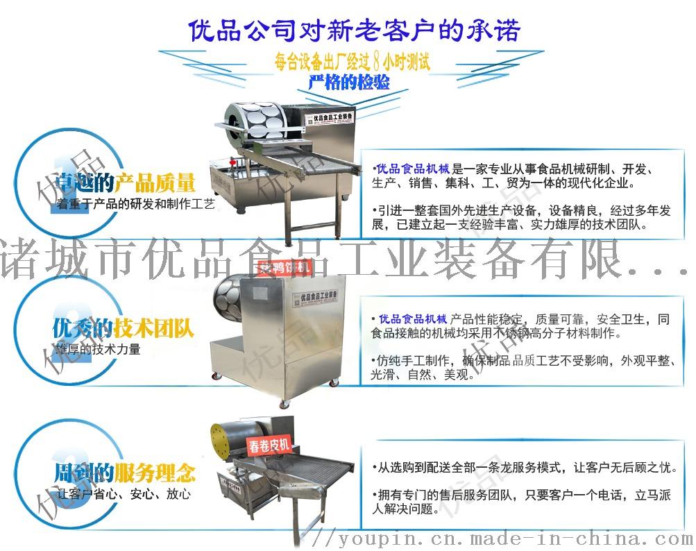 榴莲千层蛋皮机、薄饼机、全自动蛋皮机、鸭饼机119762442