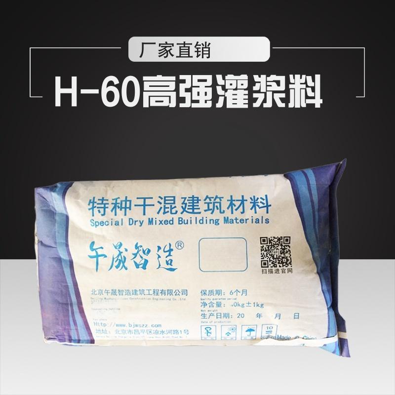 北京H60灌浆料840103322