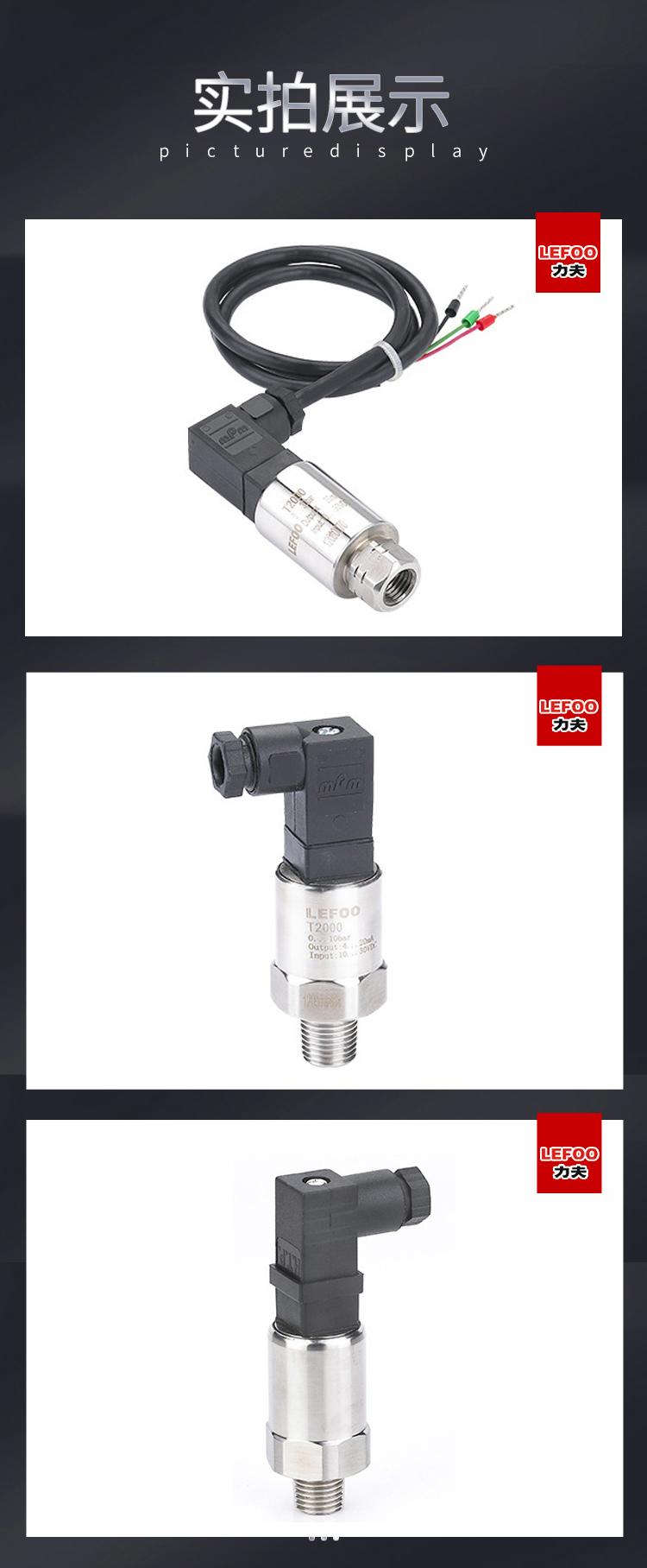 T1500压差变送器 高精度气压差传感器148846705