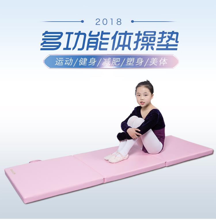 三折体操垫1_01.jpg