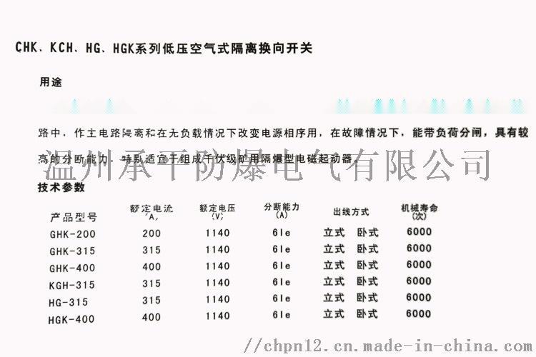 GHK-120A详图三.jpg