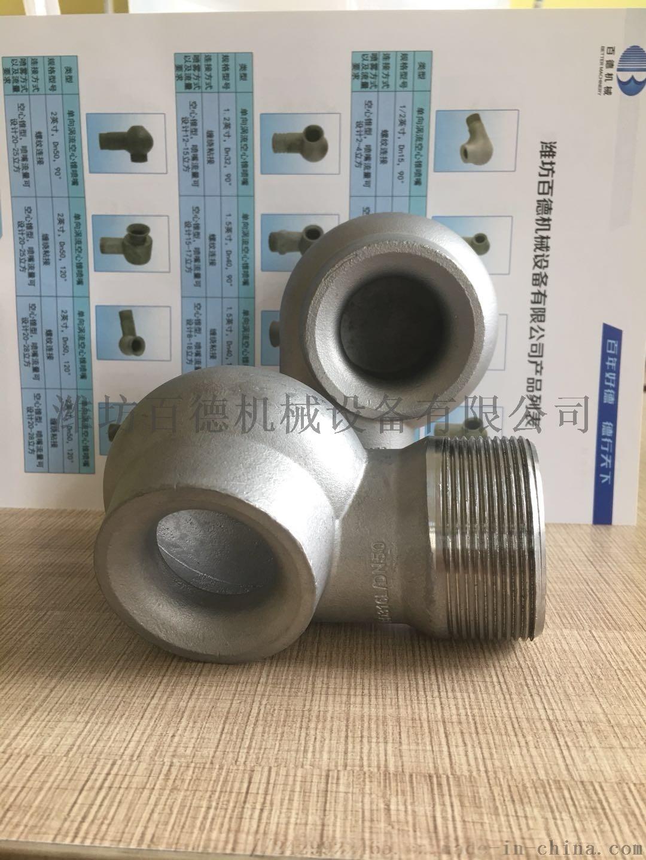 316L不锈钢蜗壳喷嘴厂家直销山东地区757487122