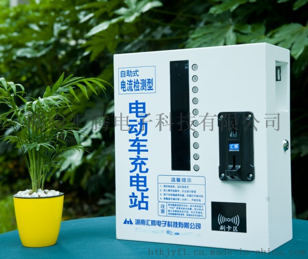 舟山投币式充电站,价格实惠,厂家优惠直销759070715