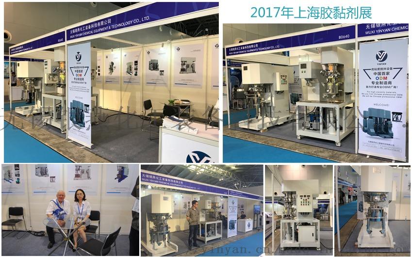 2017年8月 上海胶黏剂展.jpg