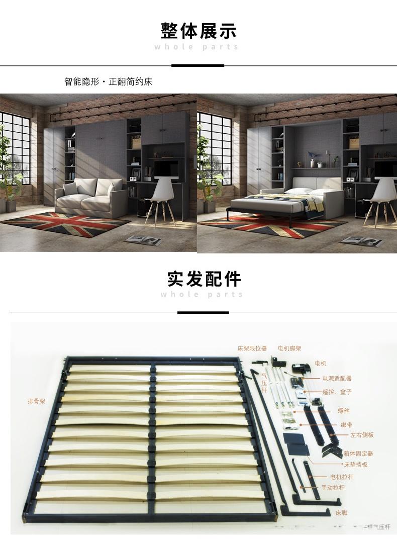 电动隐形床自制电动隐形床安装图103178915