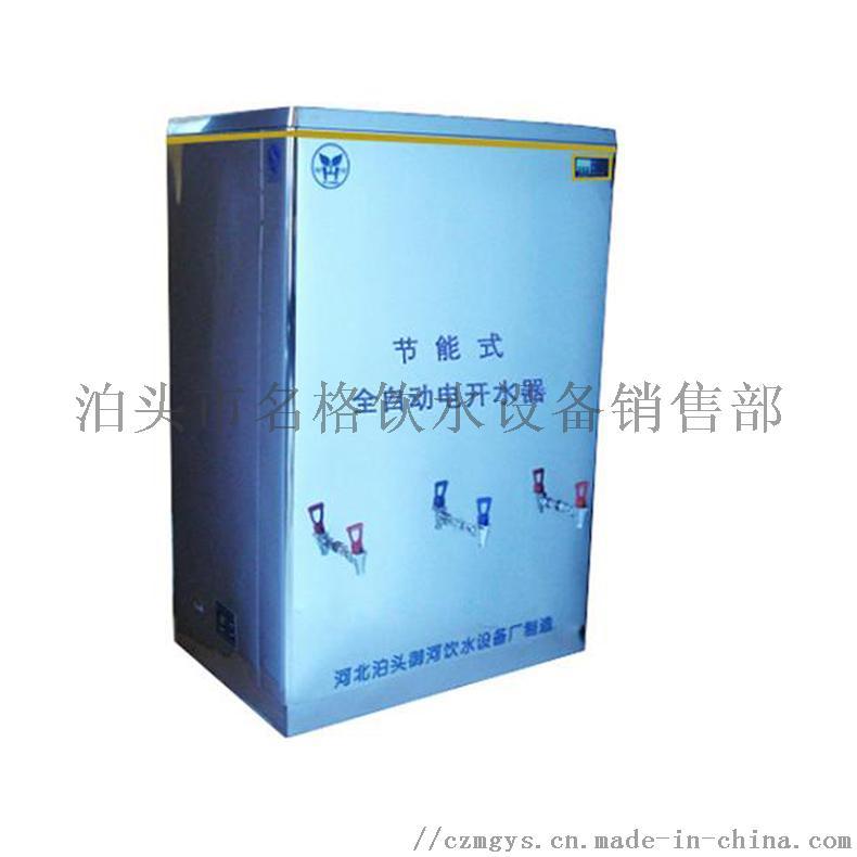 河北名格微電腦快速開水器廠家產品資訊823998742
