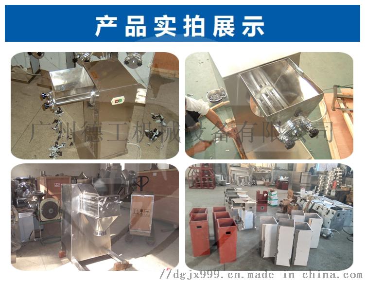 广州德工YBZ-90系列摇摆式制粒机造粒机107335785