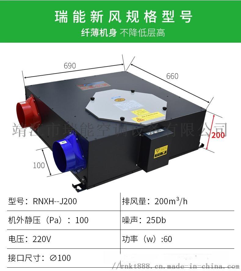 江苏瑞能新风系统家用全热交换器PM2.5净化新风机103662632