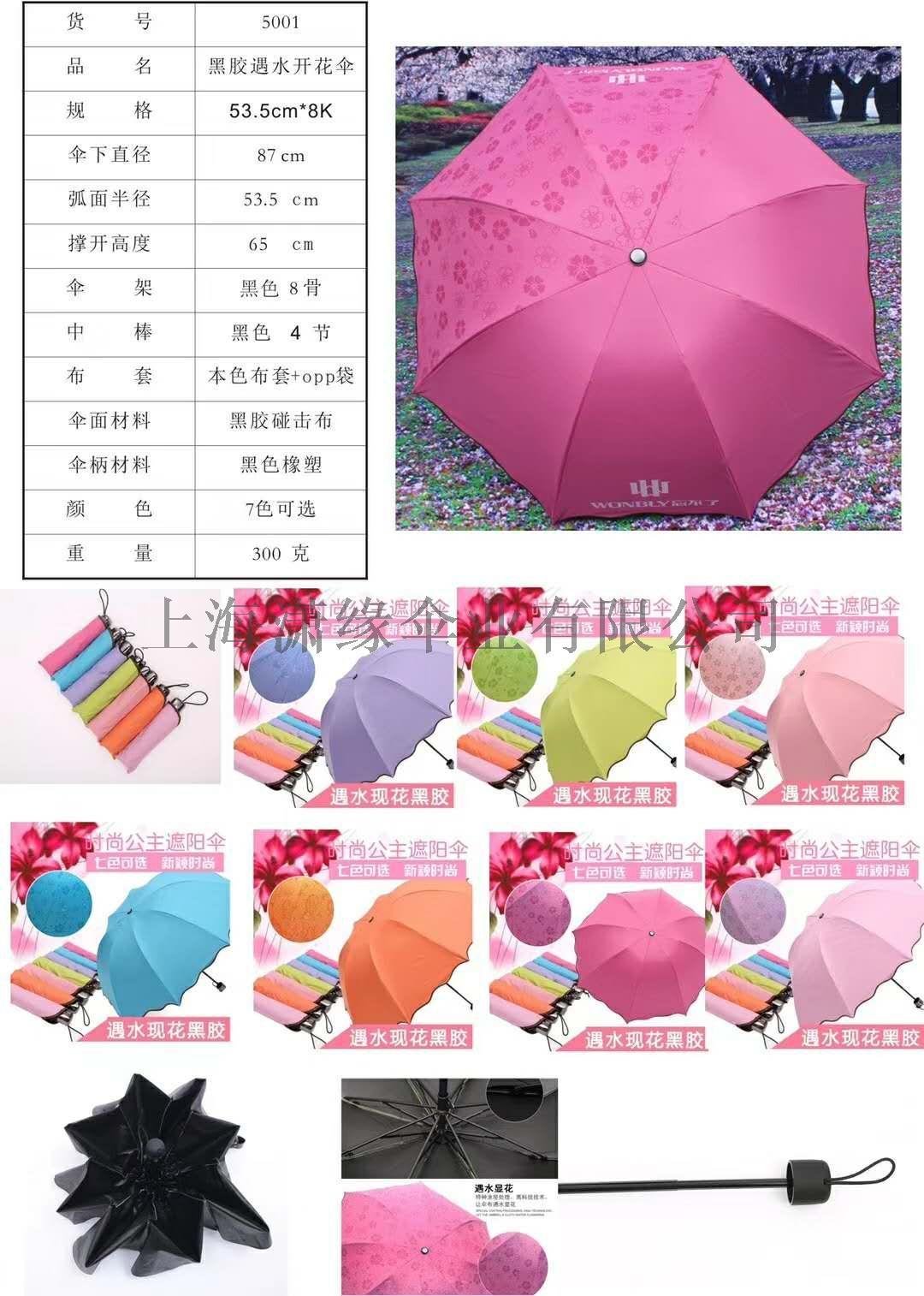 定製廣告雨傘直杆高爾夫傘logo彩印遇水開花傘120644782