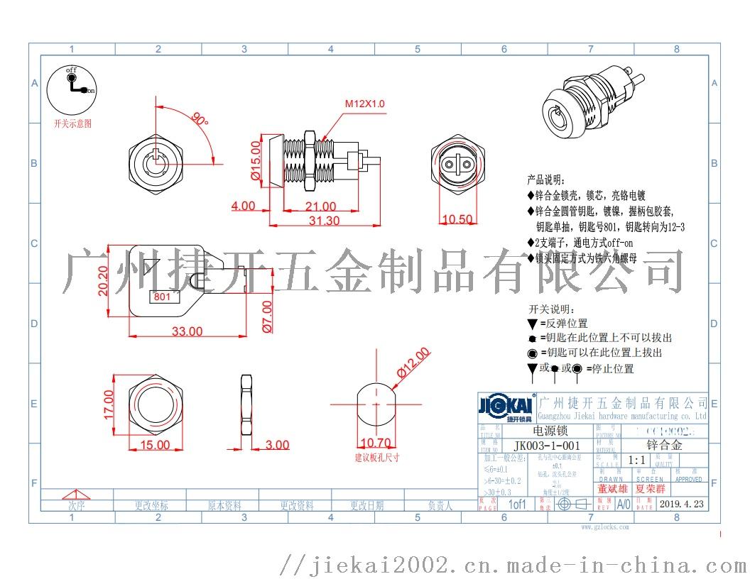 JK003-01-001-Model_00.png