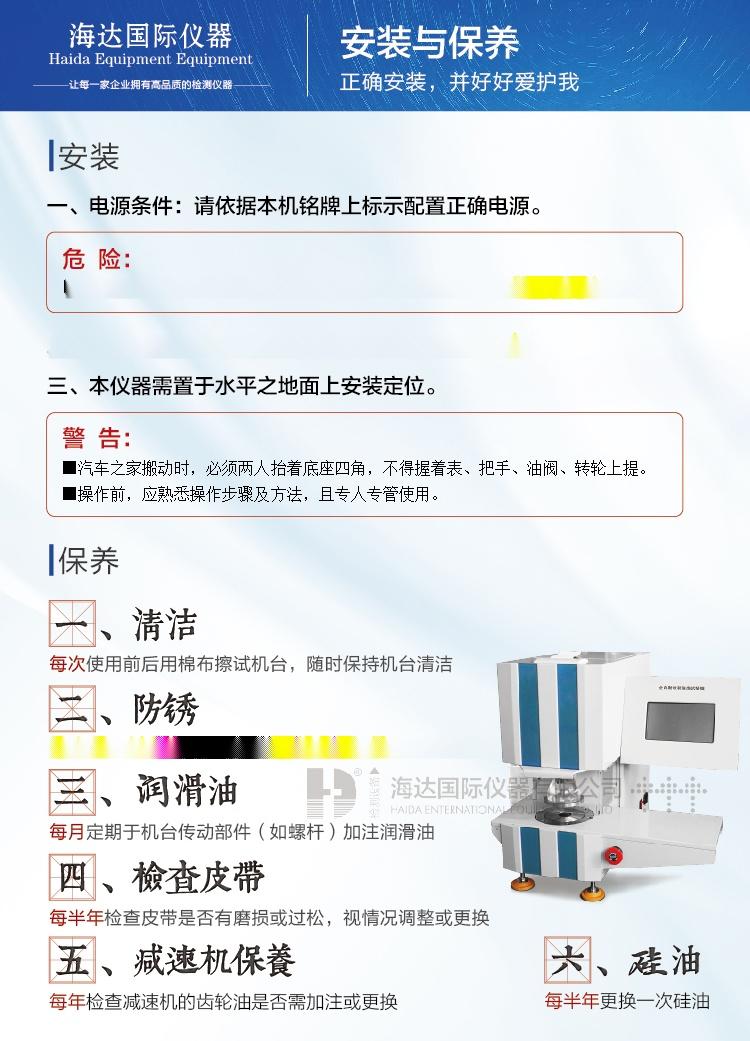 HD-A504-B全自动破裂强度试验机-01_03.jpg
