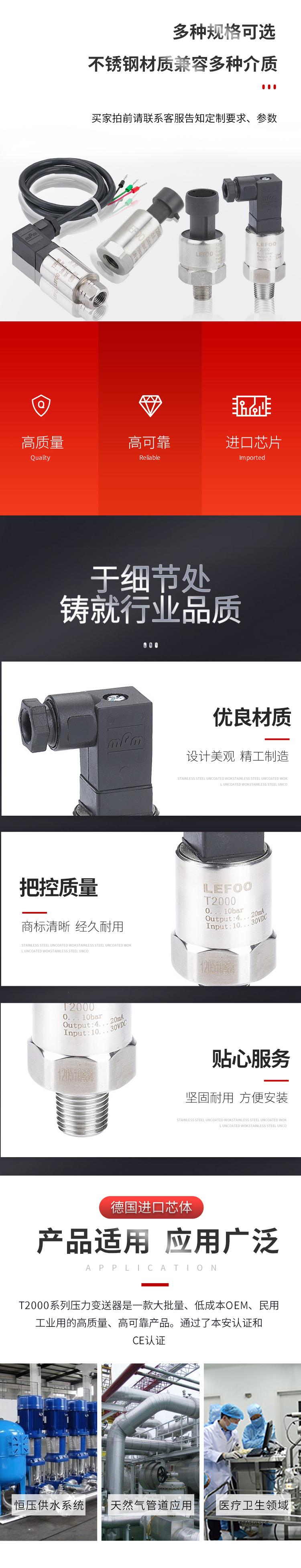 T1500压差变送器 高精度气压差传感器148846695