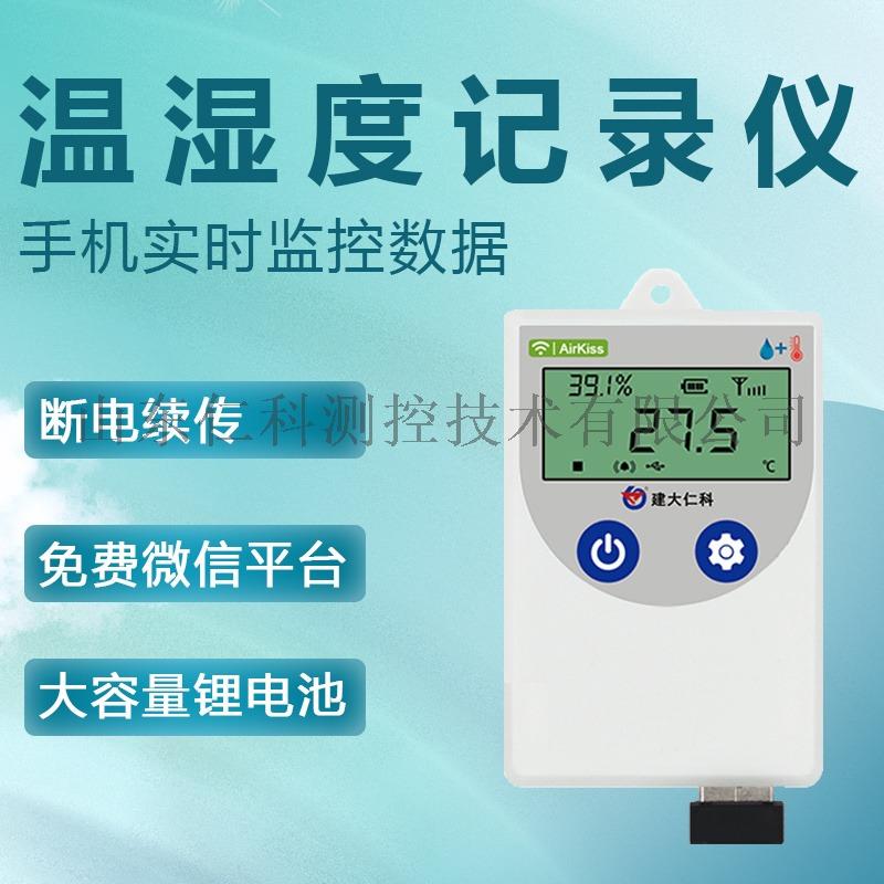 wifi温湿度28_副本.jpg