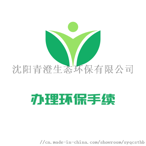 代办环评手续、编写环评报告、环保批文、沈阳环评公司112753322