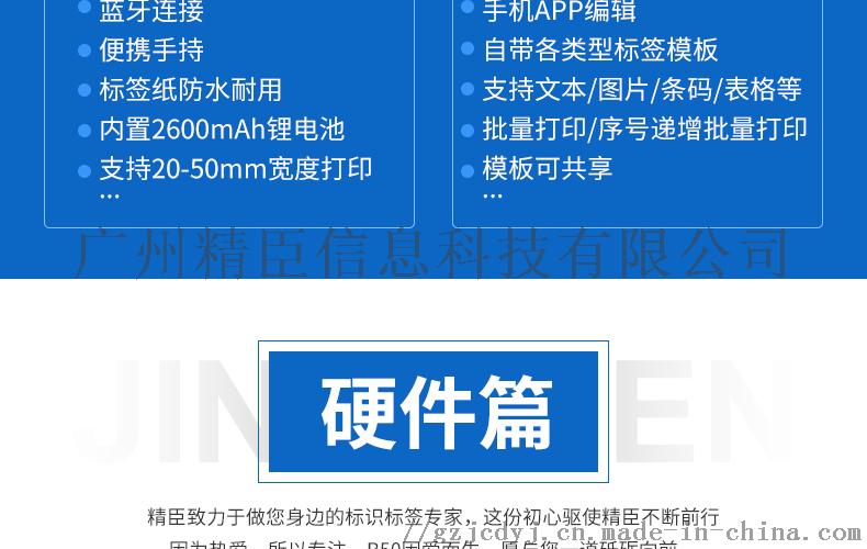 长沙精臣中国联通线缆标签打印机 防水防油防刮标签机86378345