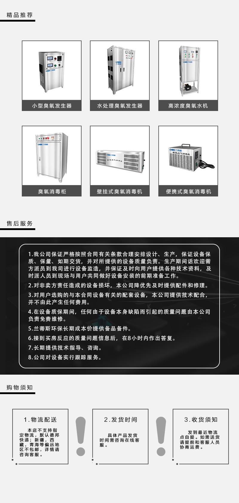 SCII-5HB臭氧水一体机水箱消毒设备臭氧发生器95583445