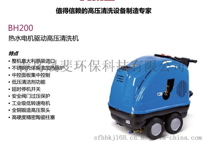 SF-BH200