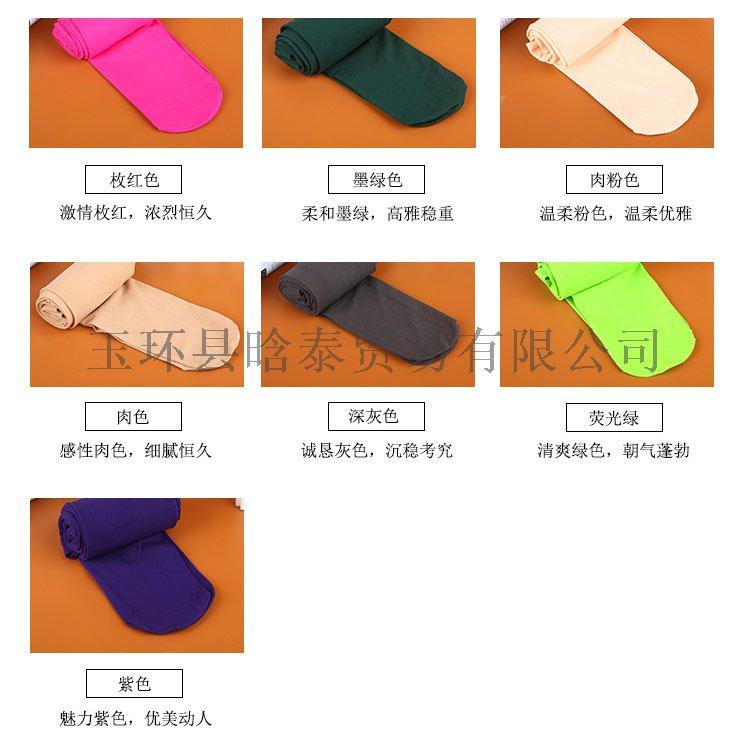 彩色丝袜333