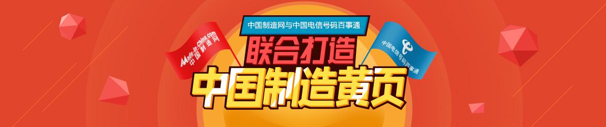 中國制造黃頁
