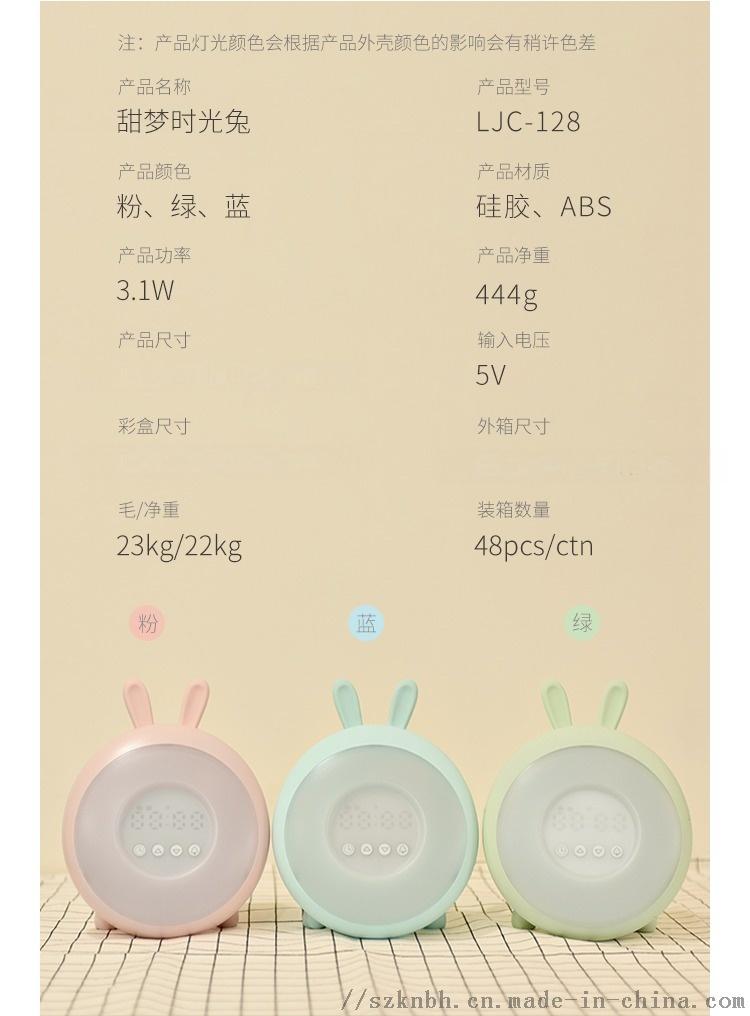 甜梦时光兔宣传图 (13).jpg
