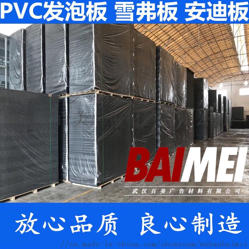 湖北PVC发泡板厂家/武汉PVC发泡板/武汉PVC结皮发泡板厂家838330915