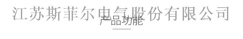 产品功能.jpg