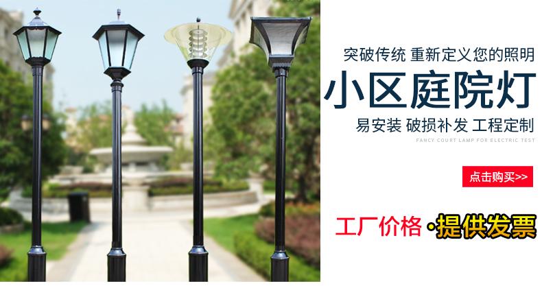德阳庭院灯生产厂家达州庭院灯四川铝型材庭院灯100502675