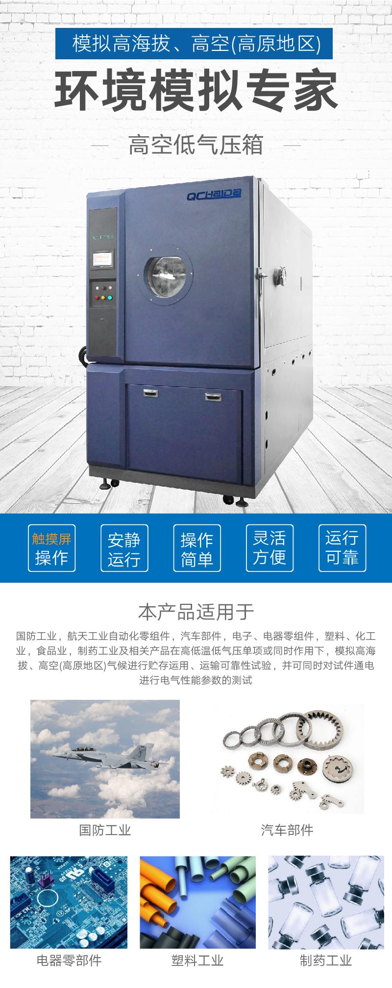 HD-E714高空低氣壓試驗機 (1).jpg